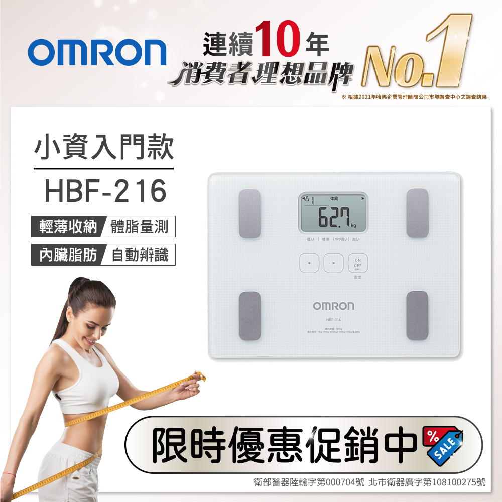 OMRON 歐姆龍 體重體脂計 HBF-216白色