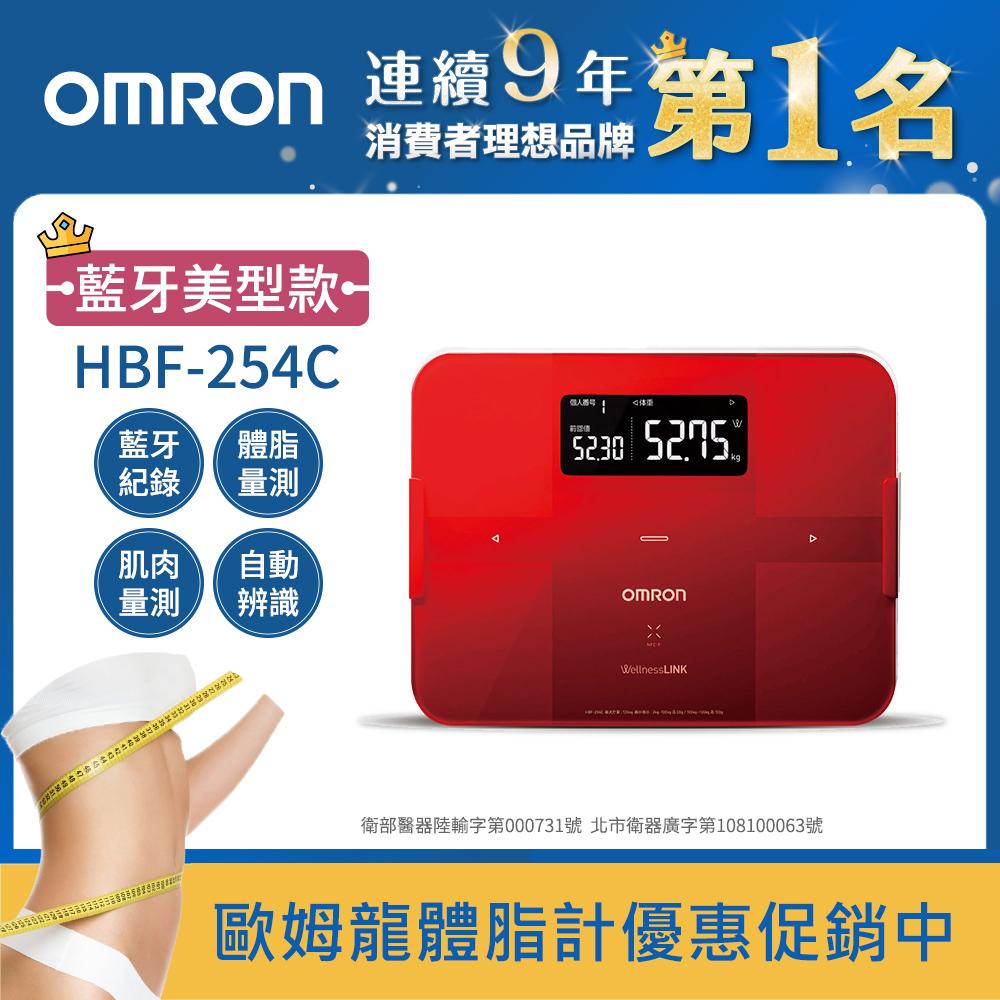OMRON歐姆龍藍芽智慧體重體脂計 HBF-254C紅色 送輪胎造型工具組