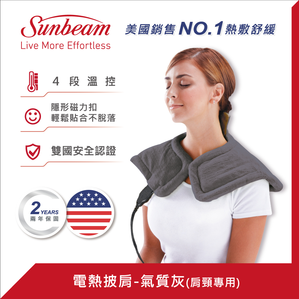 【美國Sunbeam夏繽】電熱披肩(氣質灰) 送MEDISANA 筋膜舒緩花生球