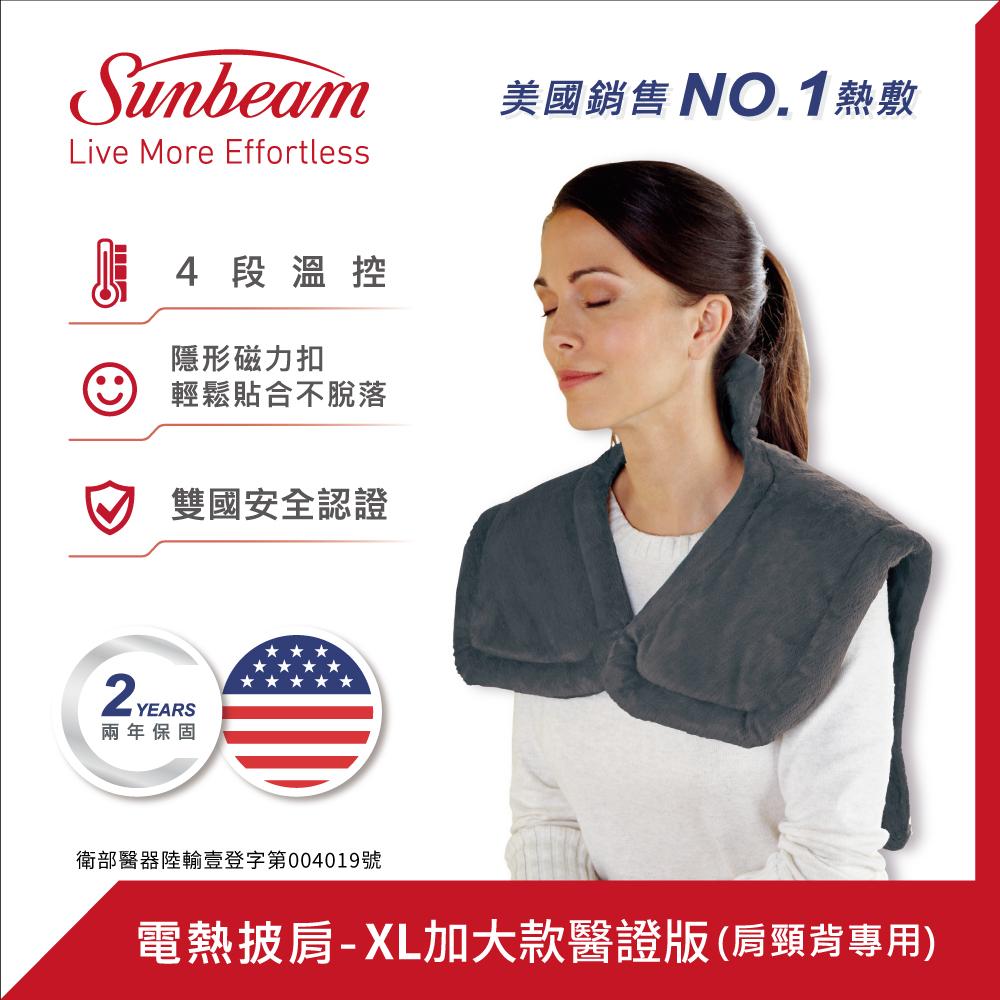 【美國Sunbeam夏繽】電熱披肩-XL加大款(氣質灰)加碼送MEDISANA 筋膜舒緩花生球