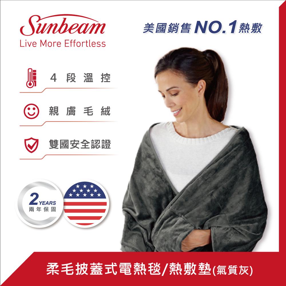 【美國Sunbeam夏繽】柔毛披蓋式電熱毯(氣質灰)送MEDISANA 筋膜舒緩花生球