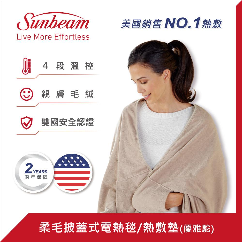 【美國Sunbeam夏繽】柔毛披蓋式電熱毯(優雅駝)送MEDISANA 筋膜舒緩花生球