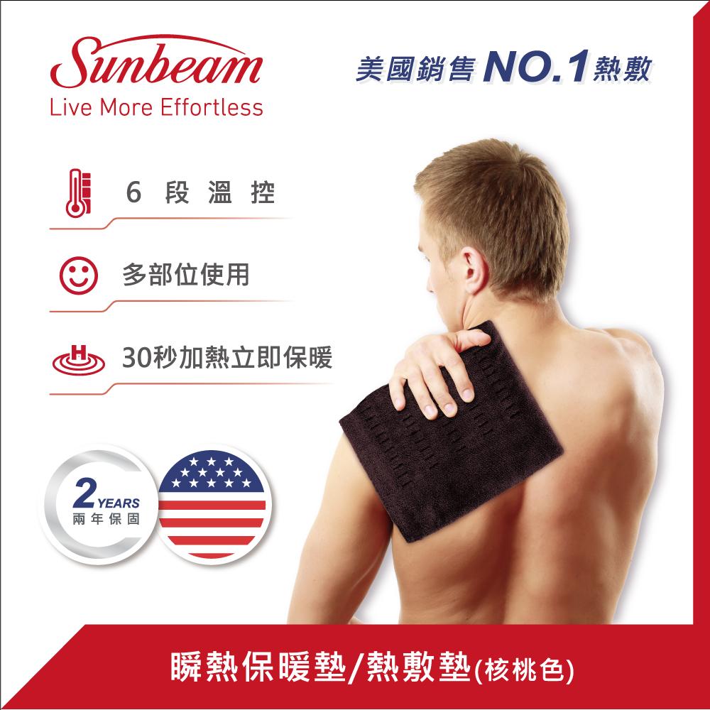 【美國Sunbeam夏繽】瞬熱保暖墊(核桃色)送MEDISANA 筋膜舒緩花生球