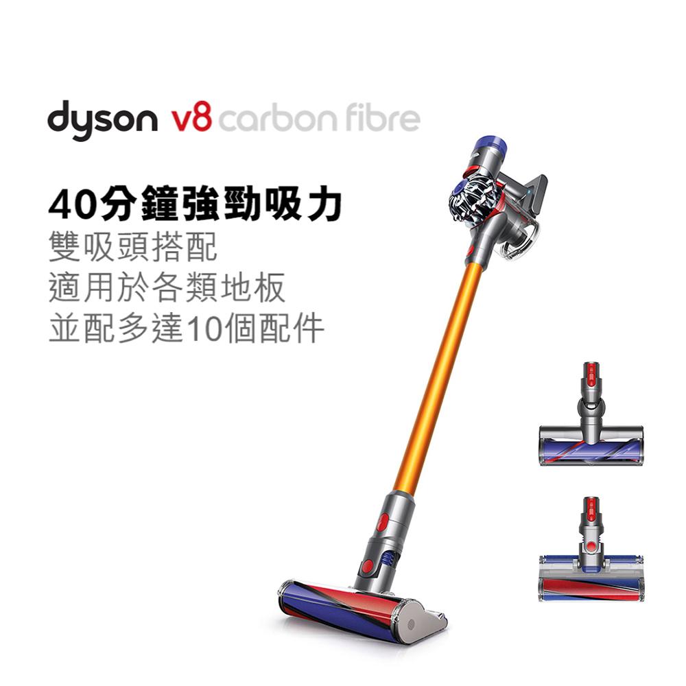 【7月加碼送迷你軟毛吸頭+登錄送戴森振興券】Dyson戴森 V8 Carbon Fibre SV10E 無線吸塵器