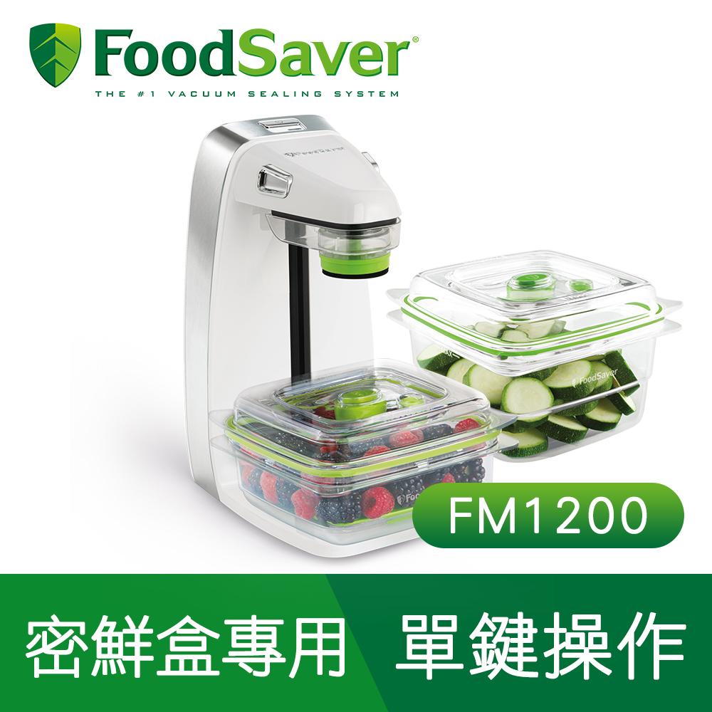 美國FoodSaver 輕巧型真空密鮮器FM1200(豪華組-白)
