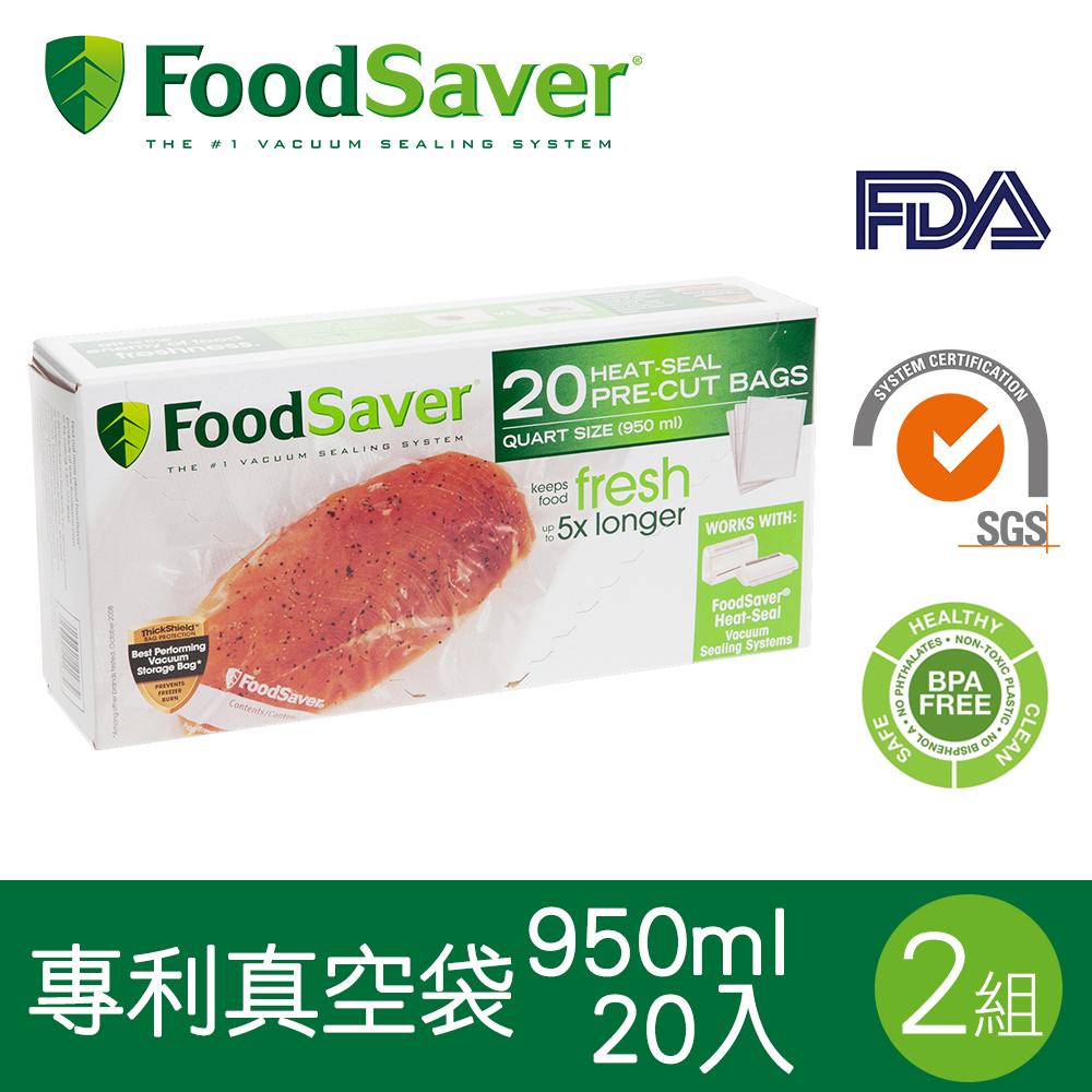 美國FoodSaver-真空袋20入裝(950ml)[2組/40入]