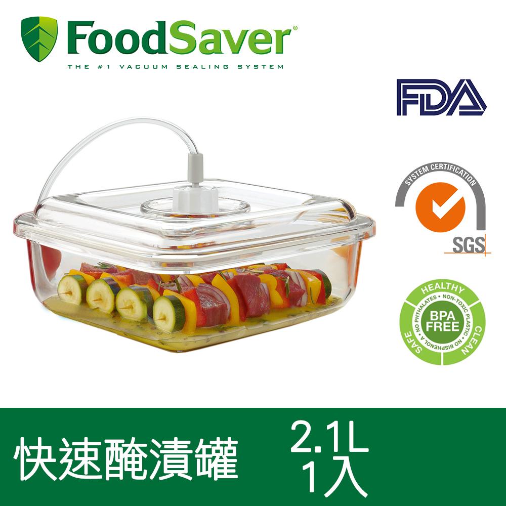 美國FoodSaver快速入味醃漬罐T020-0050-05P(2.1L)