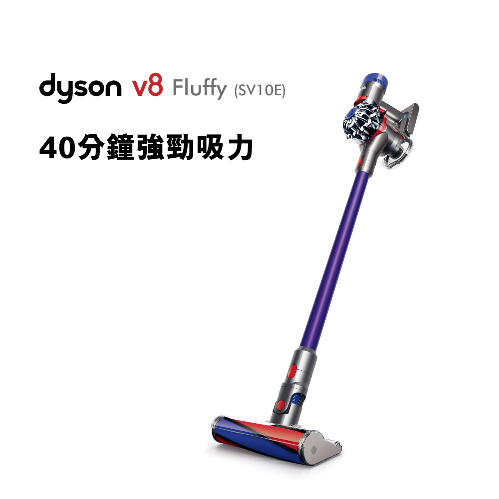 Dyson戴森 V8 Fluffy SV10E 無線吸塵器-紫(送床墊吸頭+配件收納包)