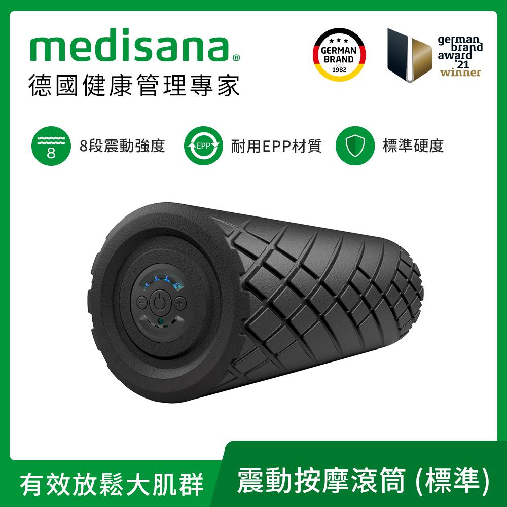 德國Medisana震動按摩滾筒(標準版)送環保運動瑜珈墊