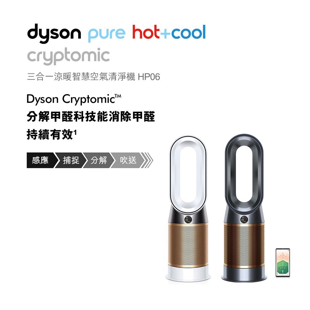 雙12限定↘【送專用濾網】Dyson Pure Hot+Cool Cryptomic HP06 三合一涼暖風扇空氣清淨機