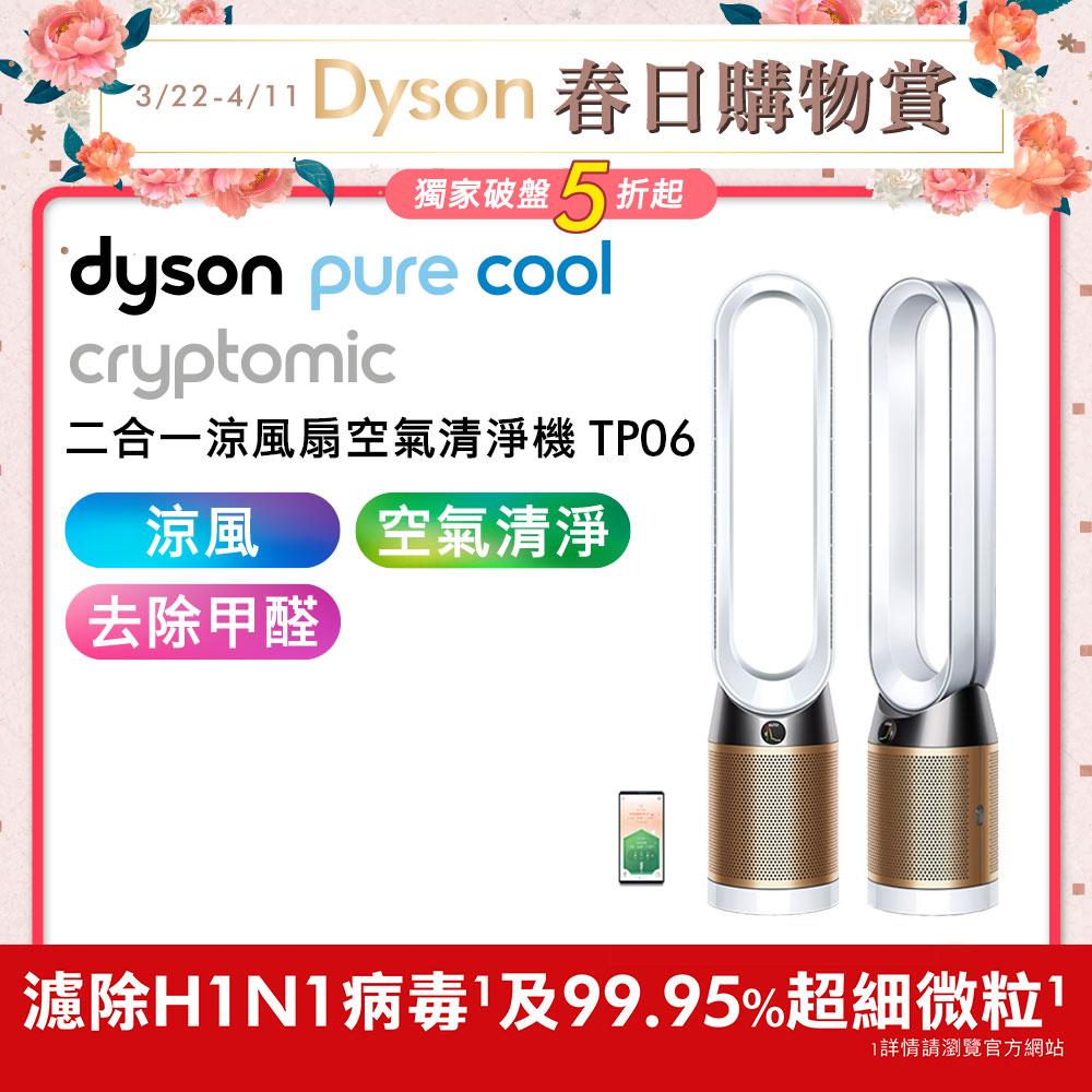 【8/13-8/31加碼送帆布包】Dyson戴森 Pure Cool Cryptomic TP06 二合一涼風扇空氣清淨機-二色可選