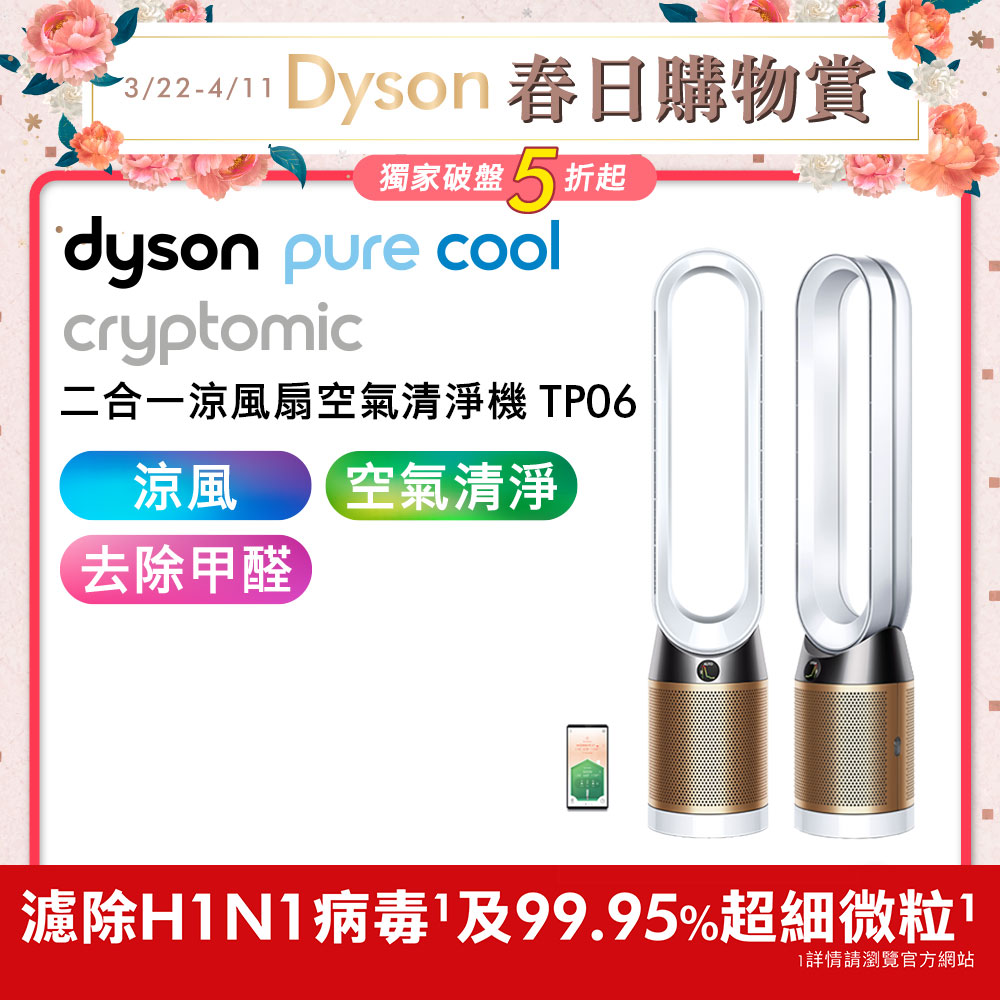 Dyson戴森 Pure Cool Cryptomic TP06 二合一涼風扇空氣清淨機