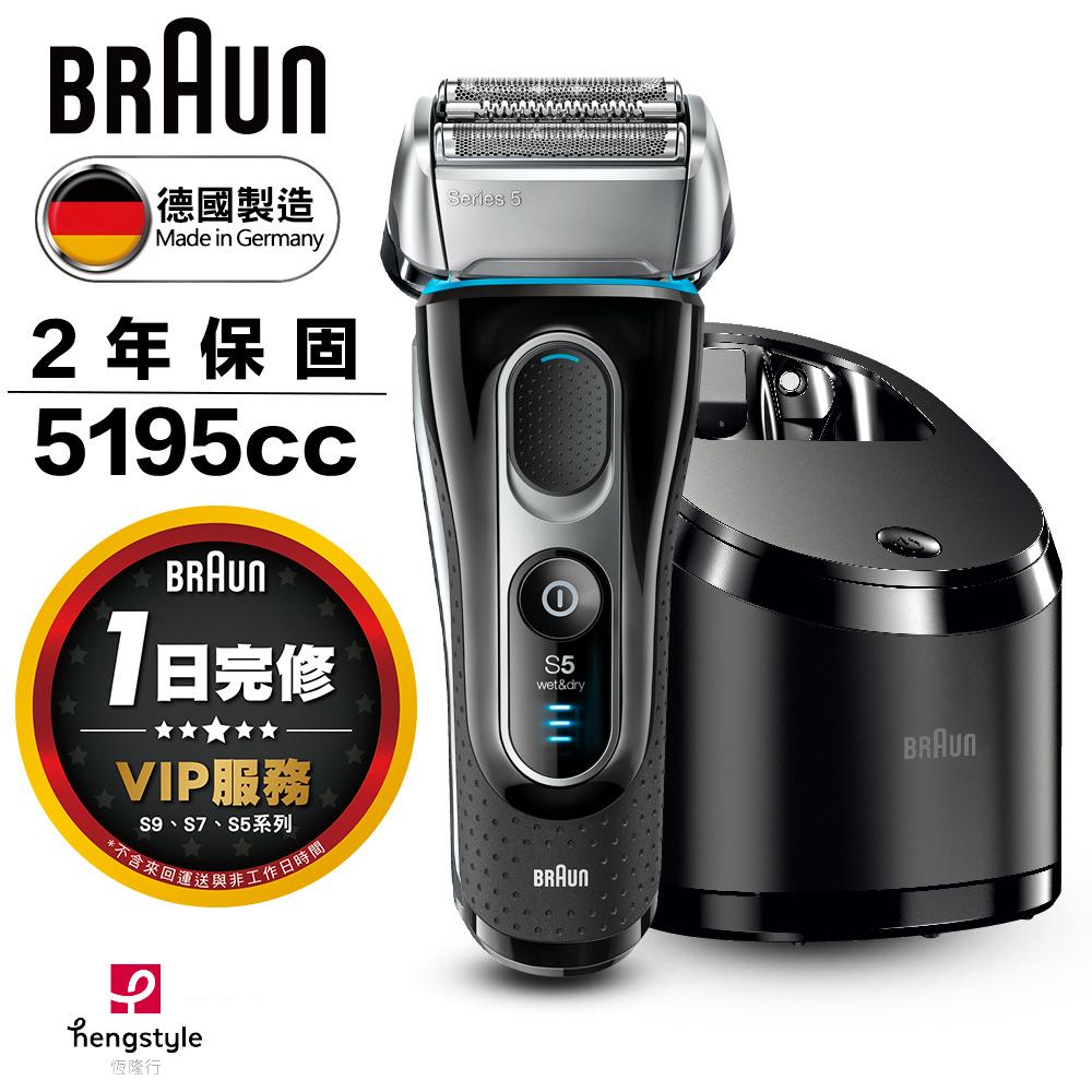 德國百靈BRAUN-新5系列親膚靈動貼面電動刮鬍刀/電鬍刀5195cc 送手提電腦包