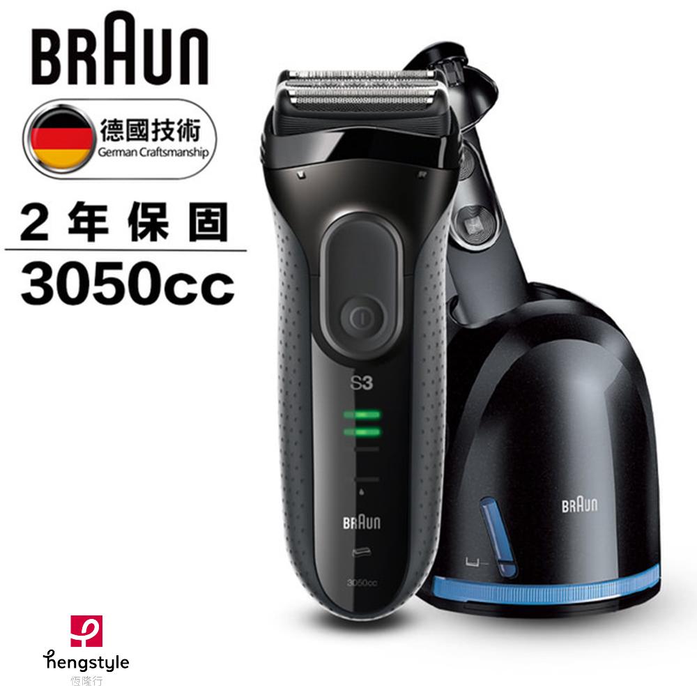 德國百靈BRAUN-新升級三鋒系列電鬍刀3050cc 送CCR2清潔液