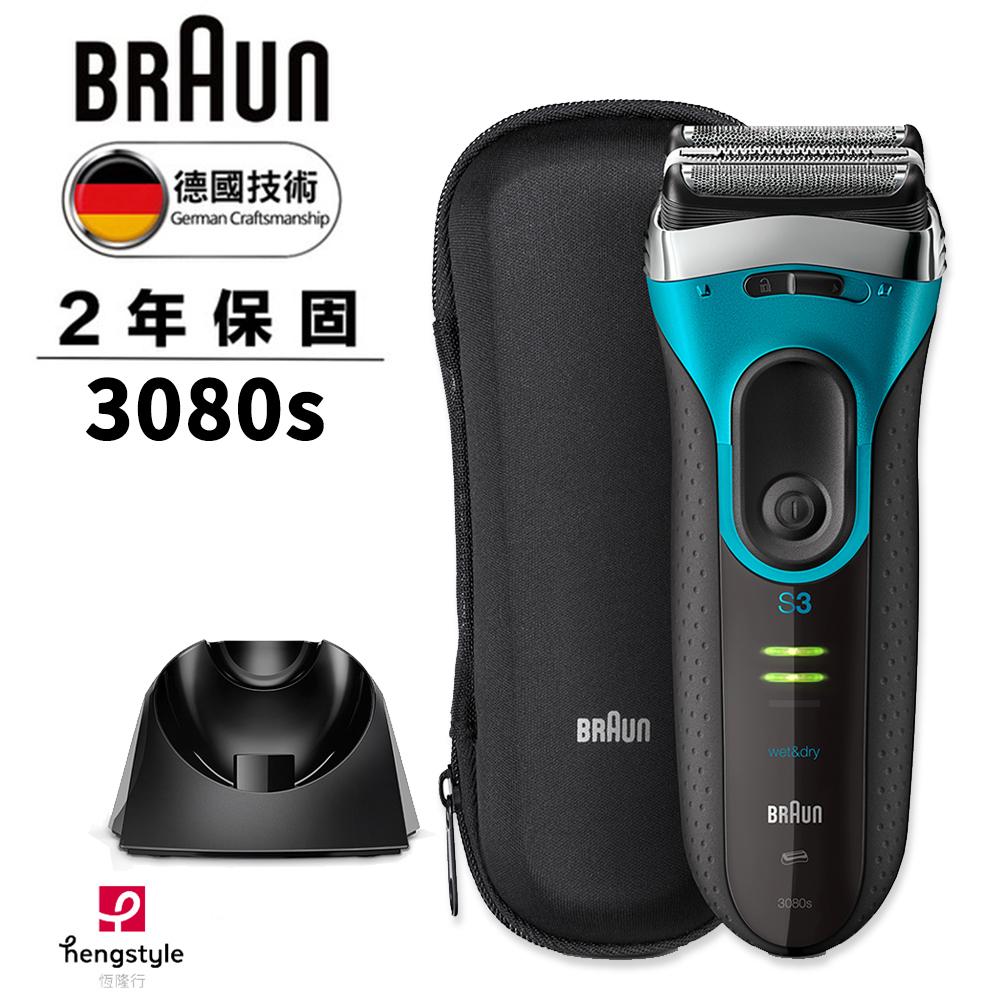 德國百靈BRAUN-新升級三鋒系列電鬍刀3080s 送BRAUN x 鬍鬚張聯名行動電源