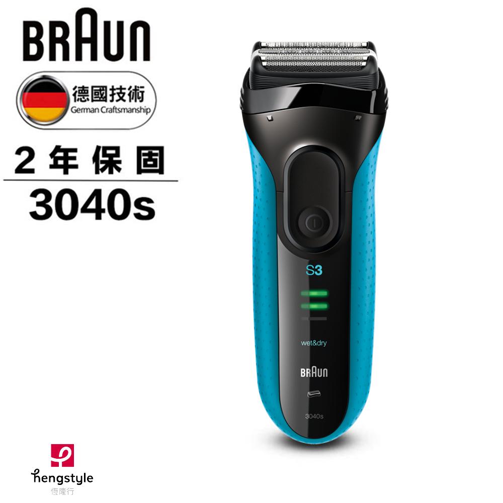 德國百靈BRAUN-新升級三鋒系列電鬍刀3040s 送硬殼旅行盒+運動毛巾