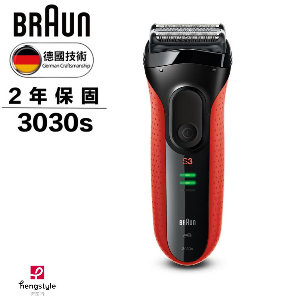 德國百靈BRAUN-新升級三鋒系列電鬍刀3030s 送BRAUN x 鬍鬚張聯名行動電源