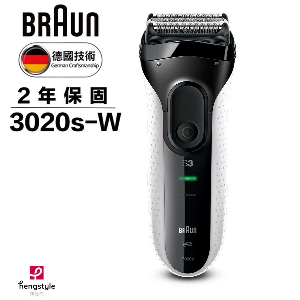 德國百靈BRAUN-新升級三鋒系列電鬍刀(白)3020s-W 送BRAUN x 鬍鬚張聯名行動電源