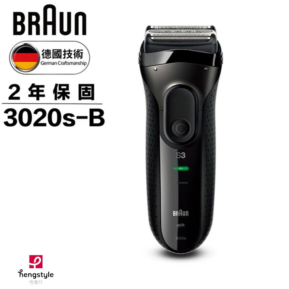 德國百靈BRAUN-新升級三鋒系列電鬍刀(黑)3020s-B 送BRAUN x 鬍鬚張聯名行動電源