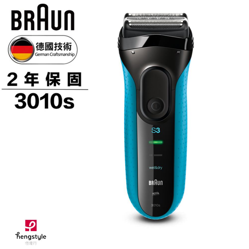 德國百靈BRAUN-新升級三鋒系列電鬍刀3010s 送潮流休閒包