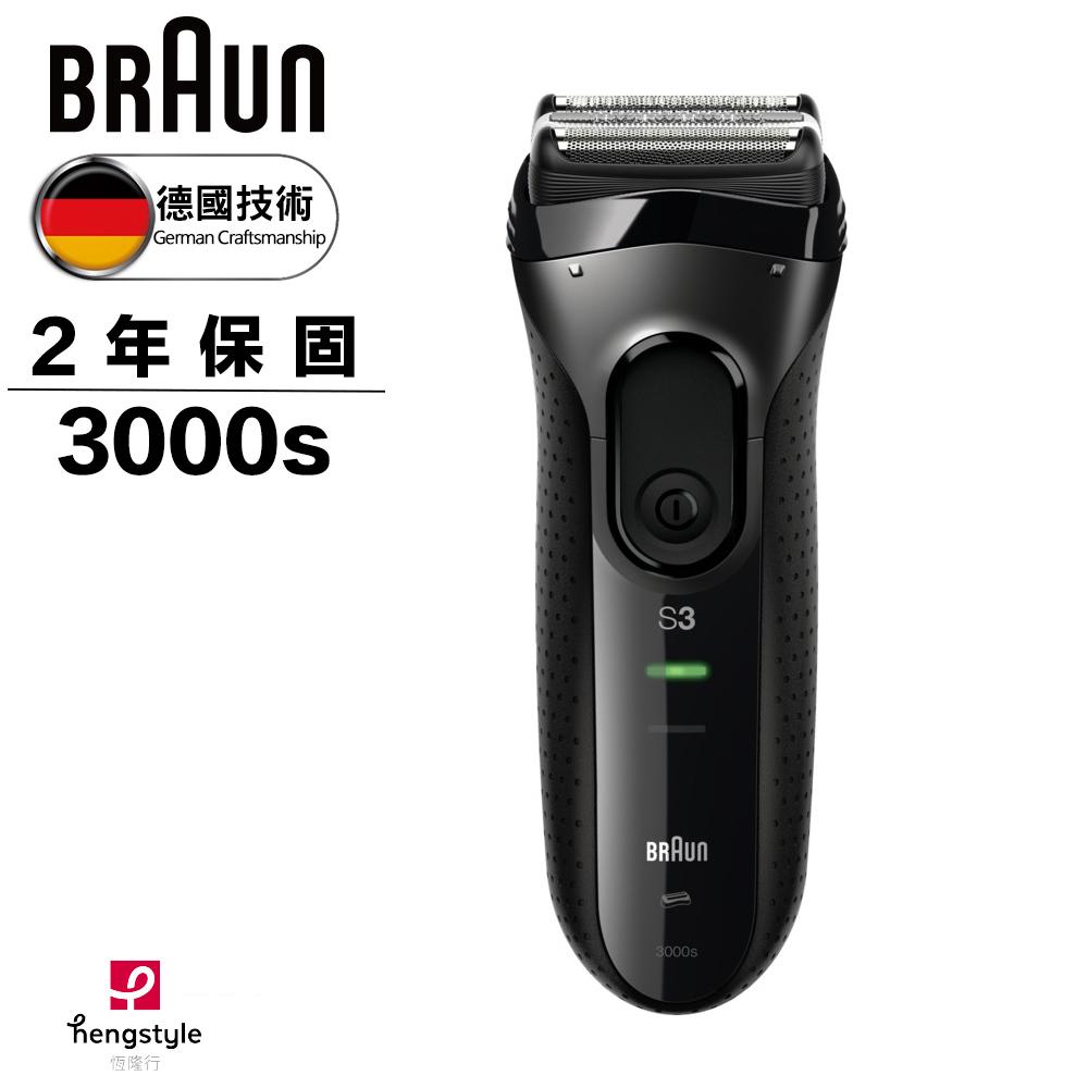 德國百靈BRAUN-新升級三鋒系列電鬍刀3000s 送BRAUN-潮流休閒包