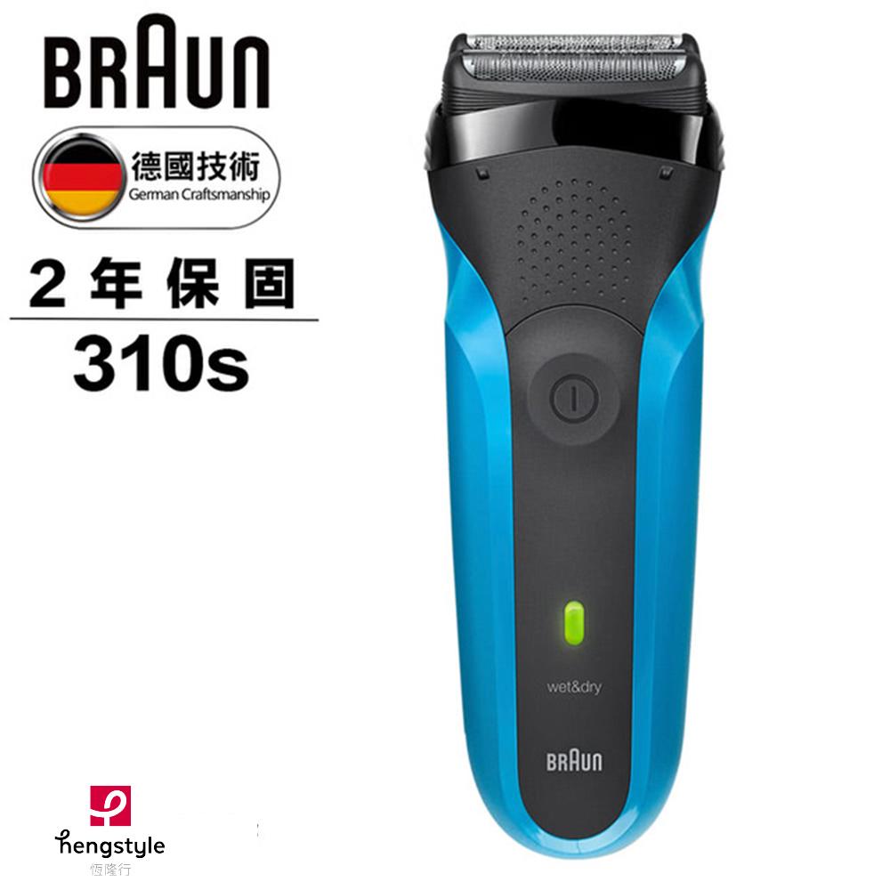 德國百靈BRAUN-三鋒系列電鬍刀310s 送硬殼旅行盒