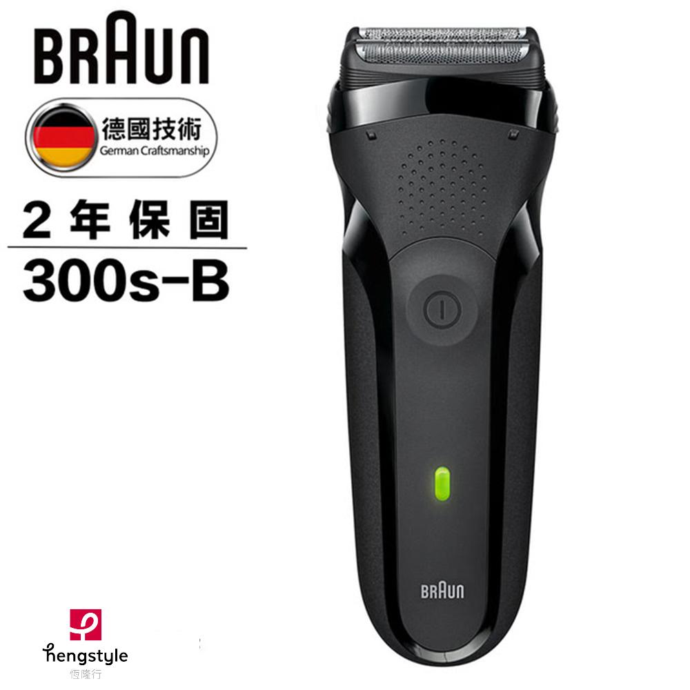 德國百靈BRAUN-三鋒系列電鬍刀(黑)300s-B 送硬殼旅行盒
