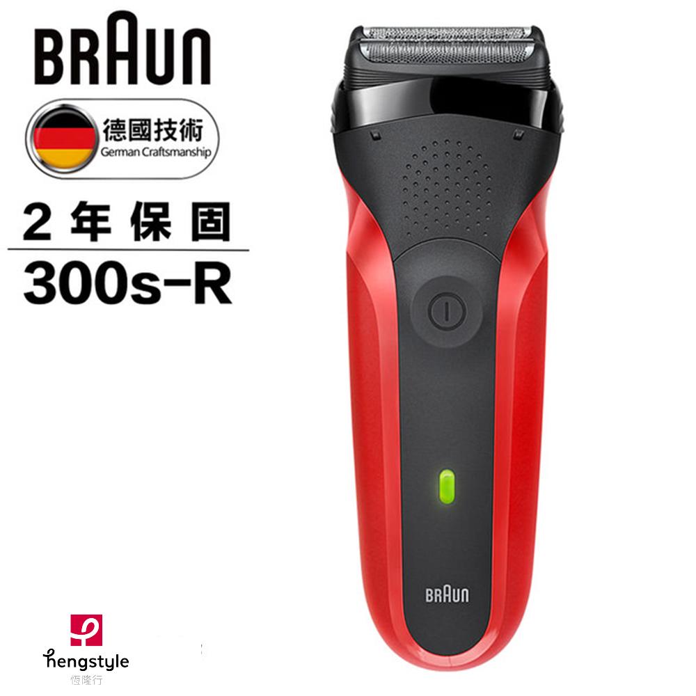 德國百靈BRAUN-三鋒系列電鬍刀(紅)300s-R