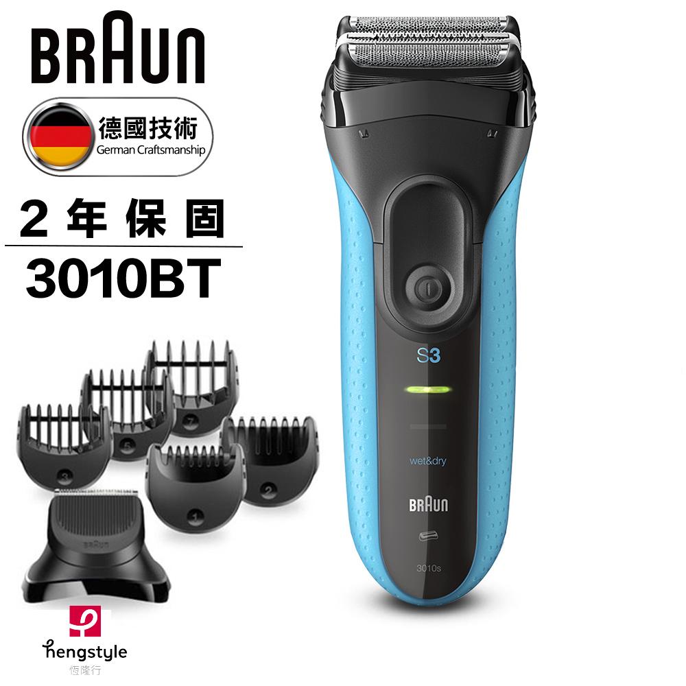 德國百靈BRAUN-新三鋒系列造型組電鬍刀3010BT 送鬍鬚張行動電源