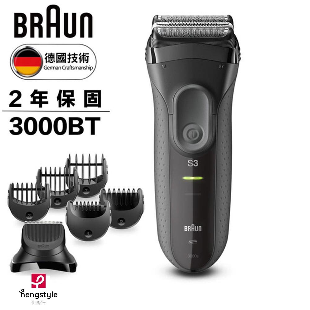 德國百靈BRAUN-新三鋒系列造型組電鬍刀3000BT 送硬殼旅行盒