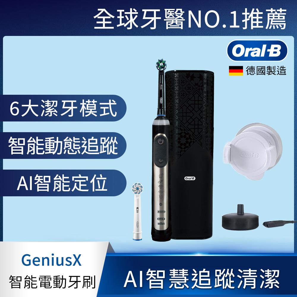 德國百靈Oral-B-GeniusX AI智慧追蹤3D電動牙刷(煙燻黑)