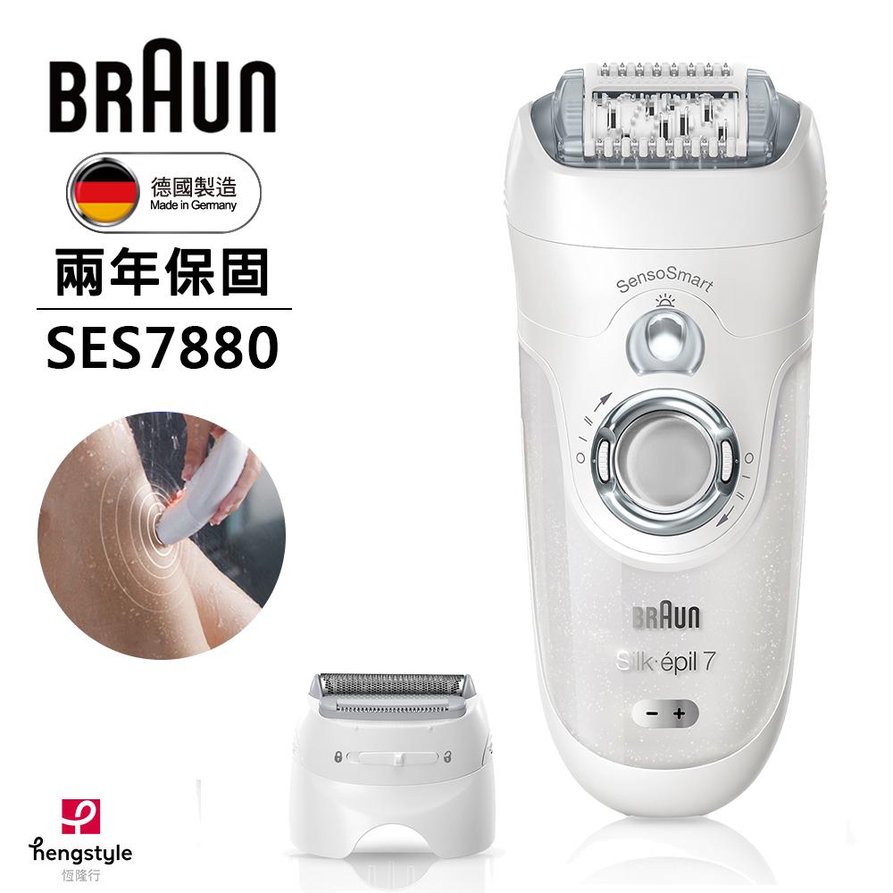 德國百靈BRAUN-智舒晶輪美體刀SES7880 送BRAUN STYLING 理容包