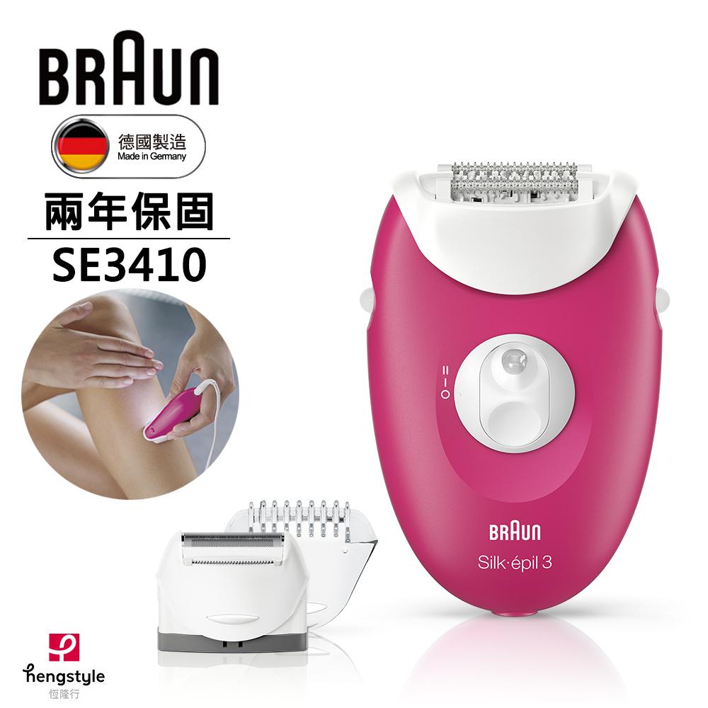 德國百靈BRAUN-絲滑美體刀SE3410 送BRAUN 沐浴去角質組