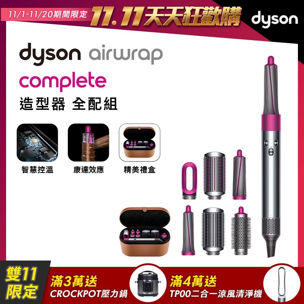 Dyson戴森 Airwrap Complete 造型捲髮器(全配組)