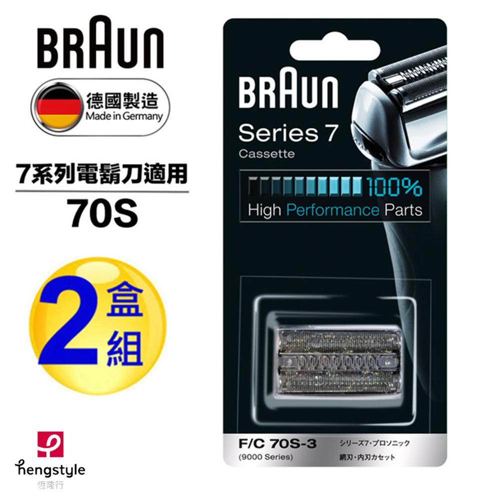 德國百靈BRAUN-複合式刀頭刀網匣(銀)70S(2盒組)