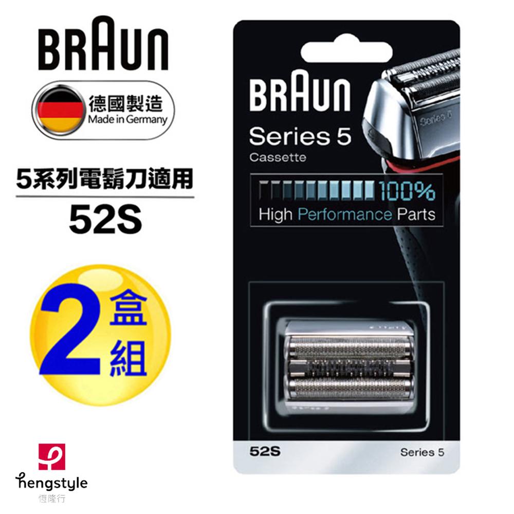 德國百靈BRAUN-CrossHair Blade刀頭刀網匣(銀)52S(2盒組)