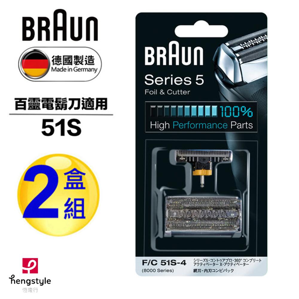 德國百靈BRAUN-OptiFoil刀頭刀網組(銀)51S(8000Series)(2盒組)