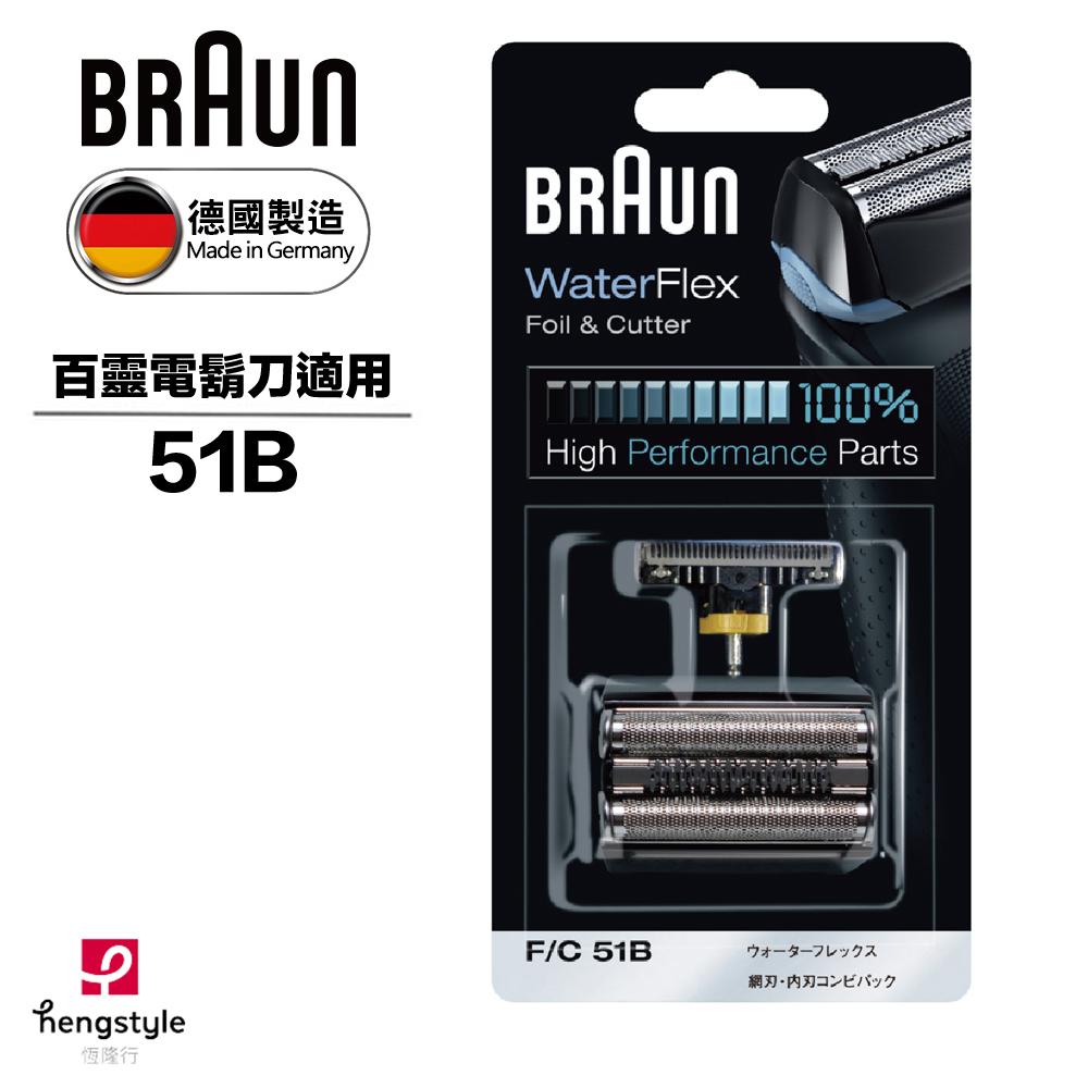 德國百靈BRAUN-刀頭刀網組(黑)51B