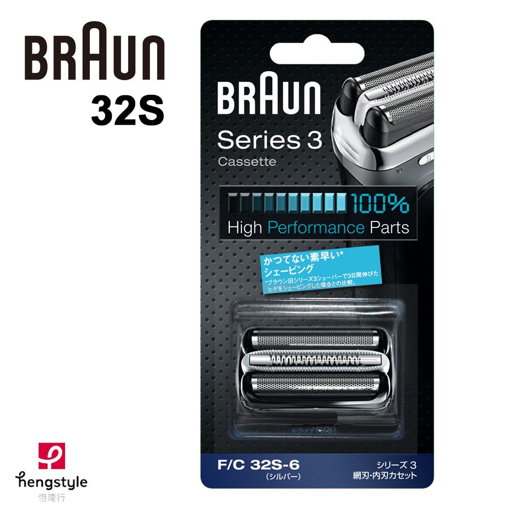 德國百靈BRAUN-刀頭刀網組(銀)32S