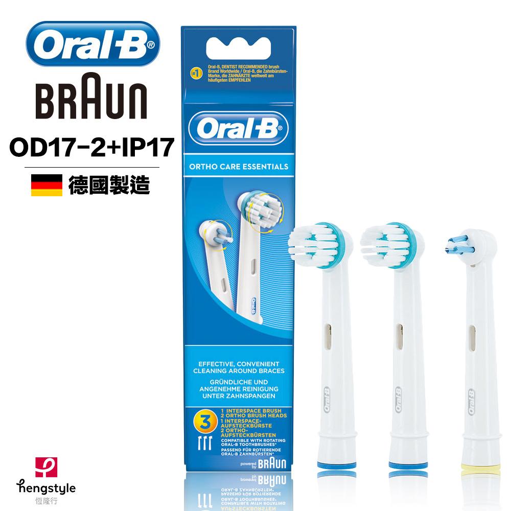 德國百靈Oral-B-牙齒矯正護理刷頭組(OD17x2+IP17x1)