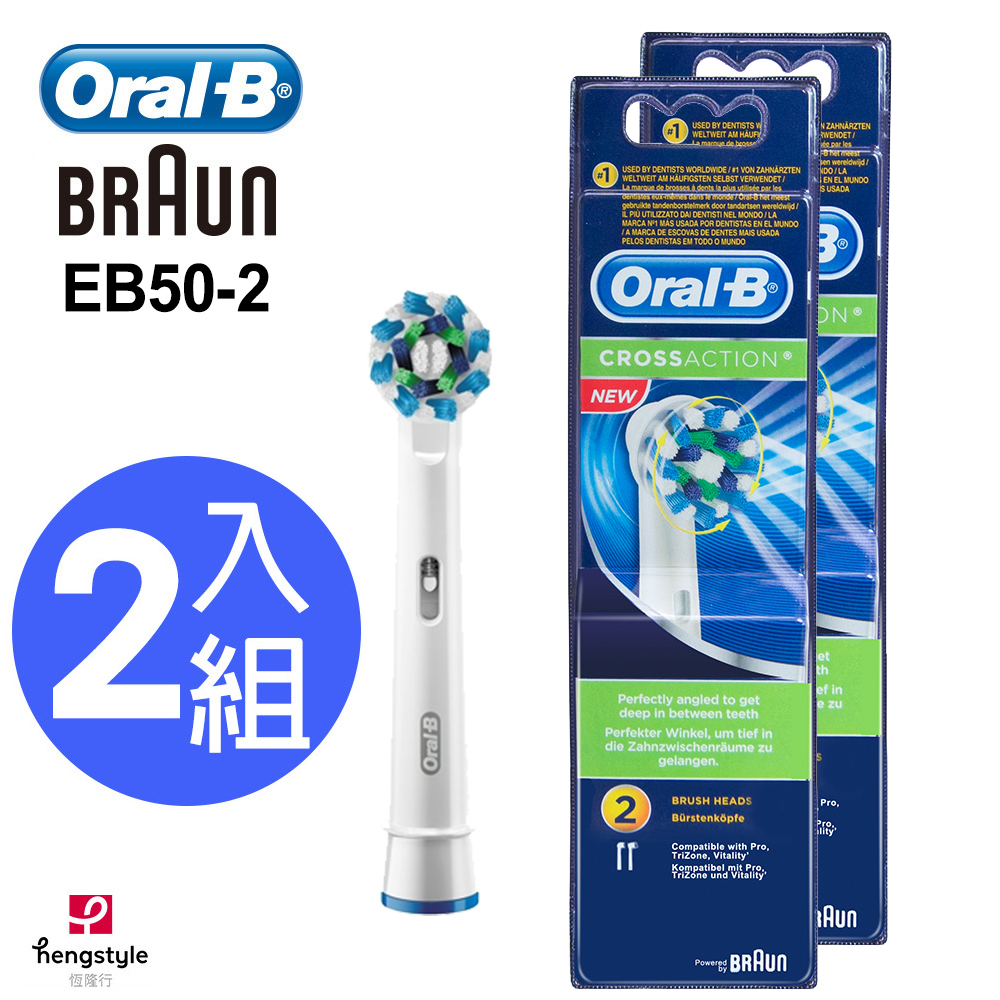 德國百靈Oral-B-多動向交叉刷頭(2入)EB50-2(2袋經濟組)