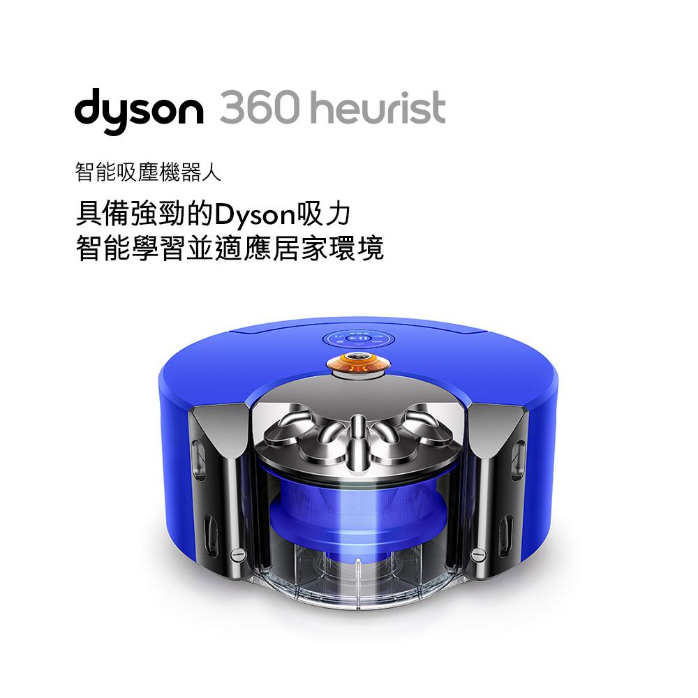 Dyson戴森 360 Heurist 智能吸塵機器人