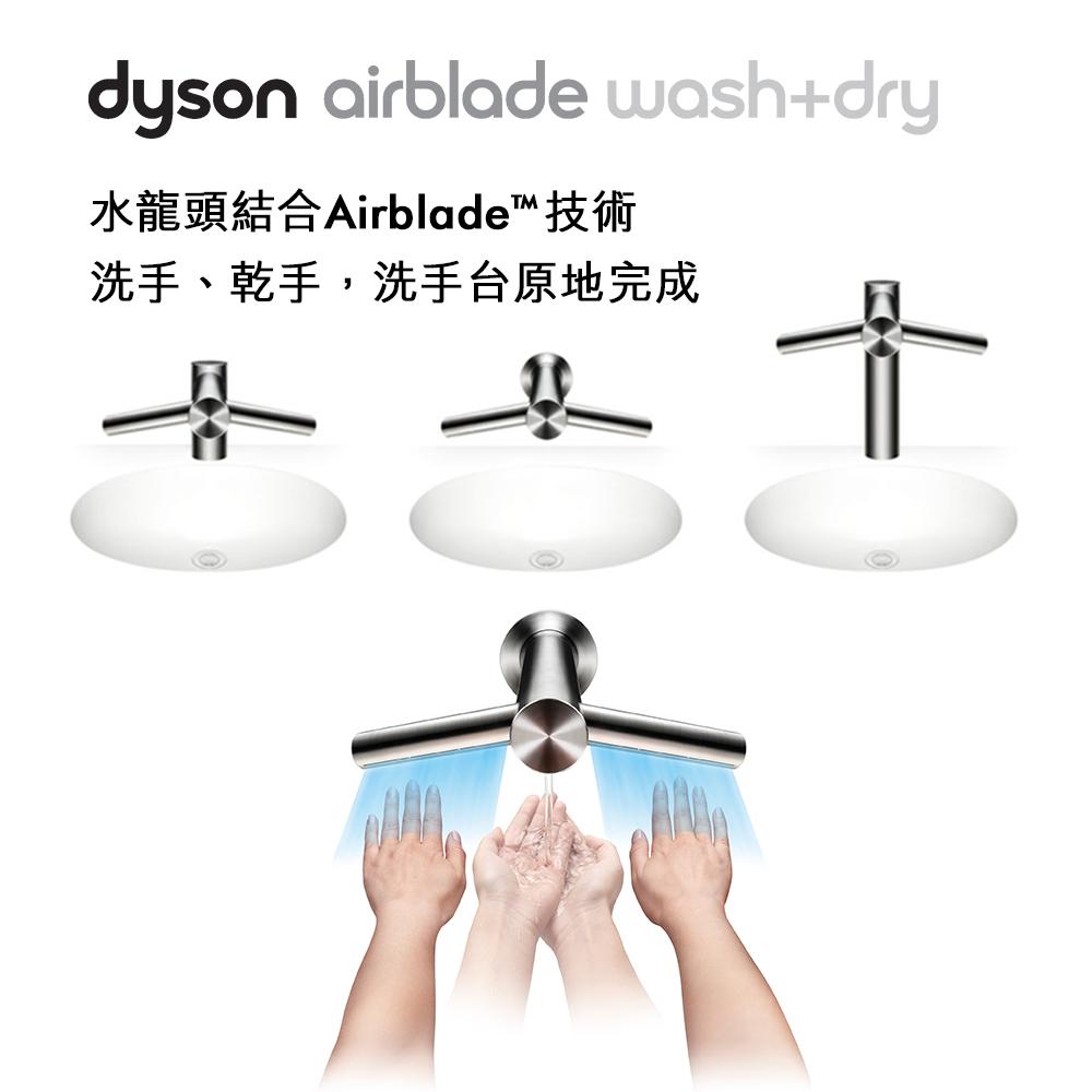 Dyson戴森 Airblade Tap Wash+Dry型 水龍頭 乾手機 220V (WD04短頸式)