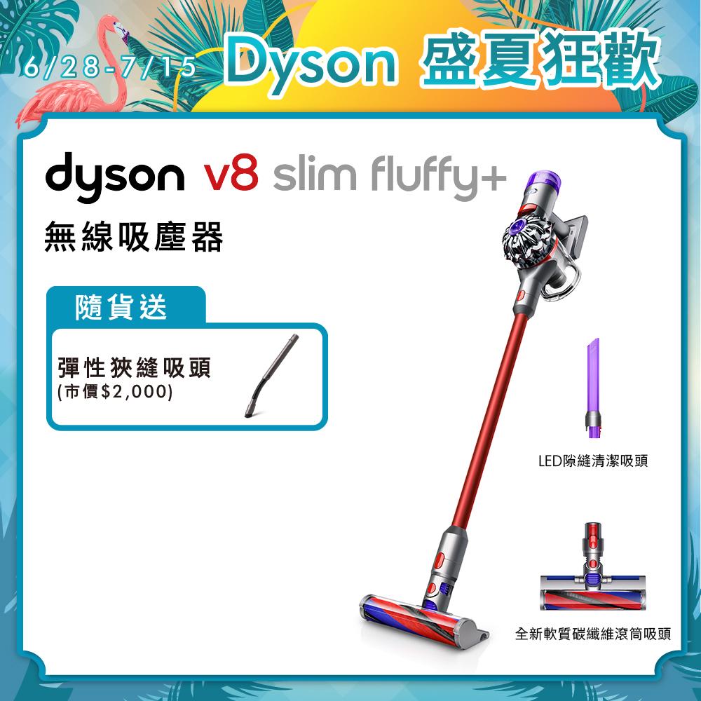 【8/13-8/31加碼送迷你軟毛吸頭】Dyson戴森 V8 slim fluffy+ 無線吸塵器