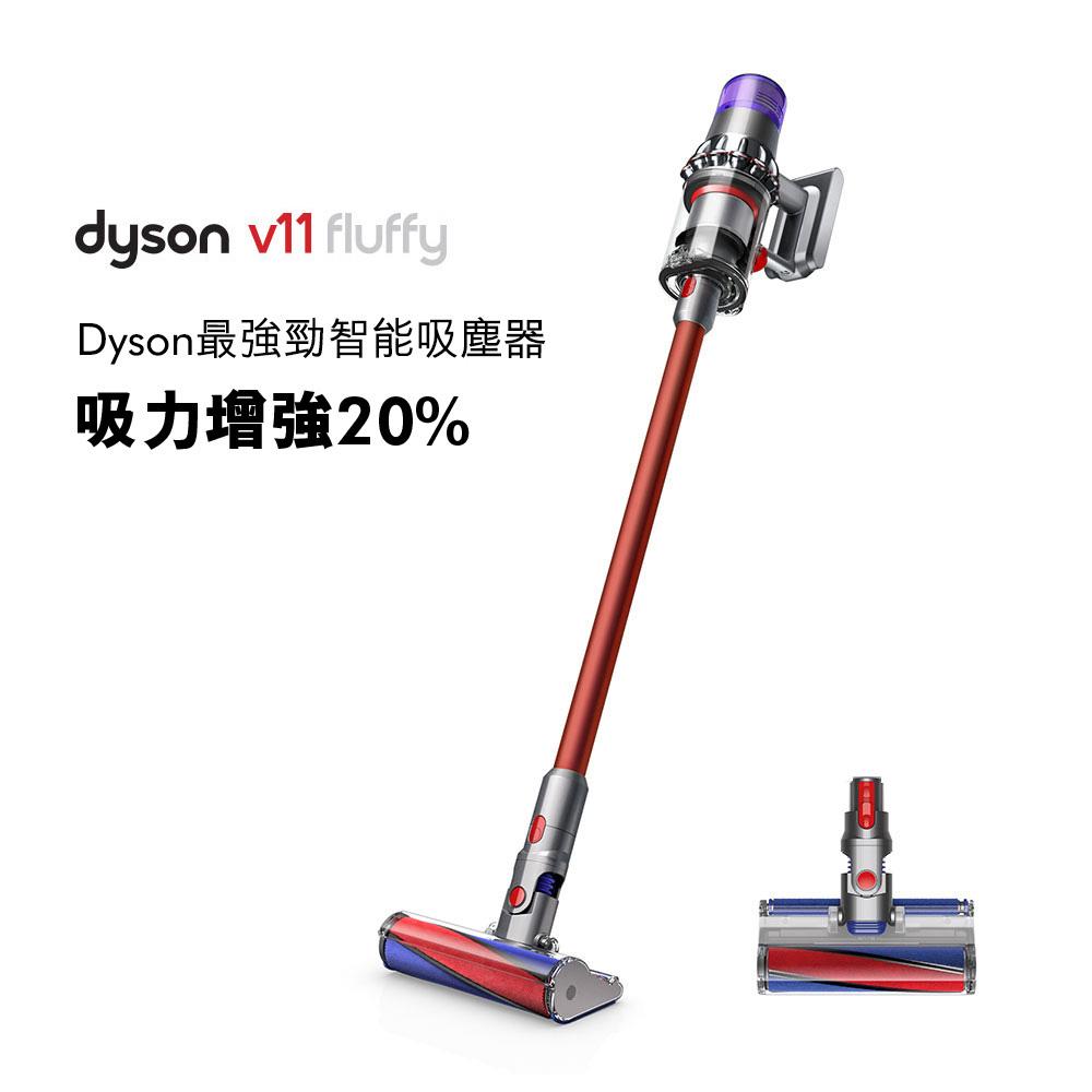 【8/13-8/31加碼送迷你軟毛吸頭】Dyson戴森 V11 Fluffy 無線吸塵器