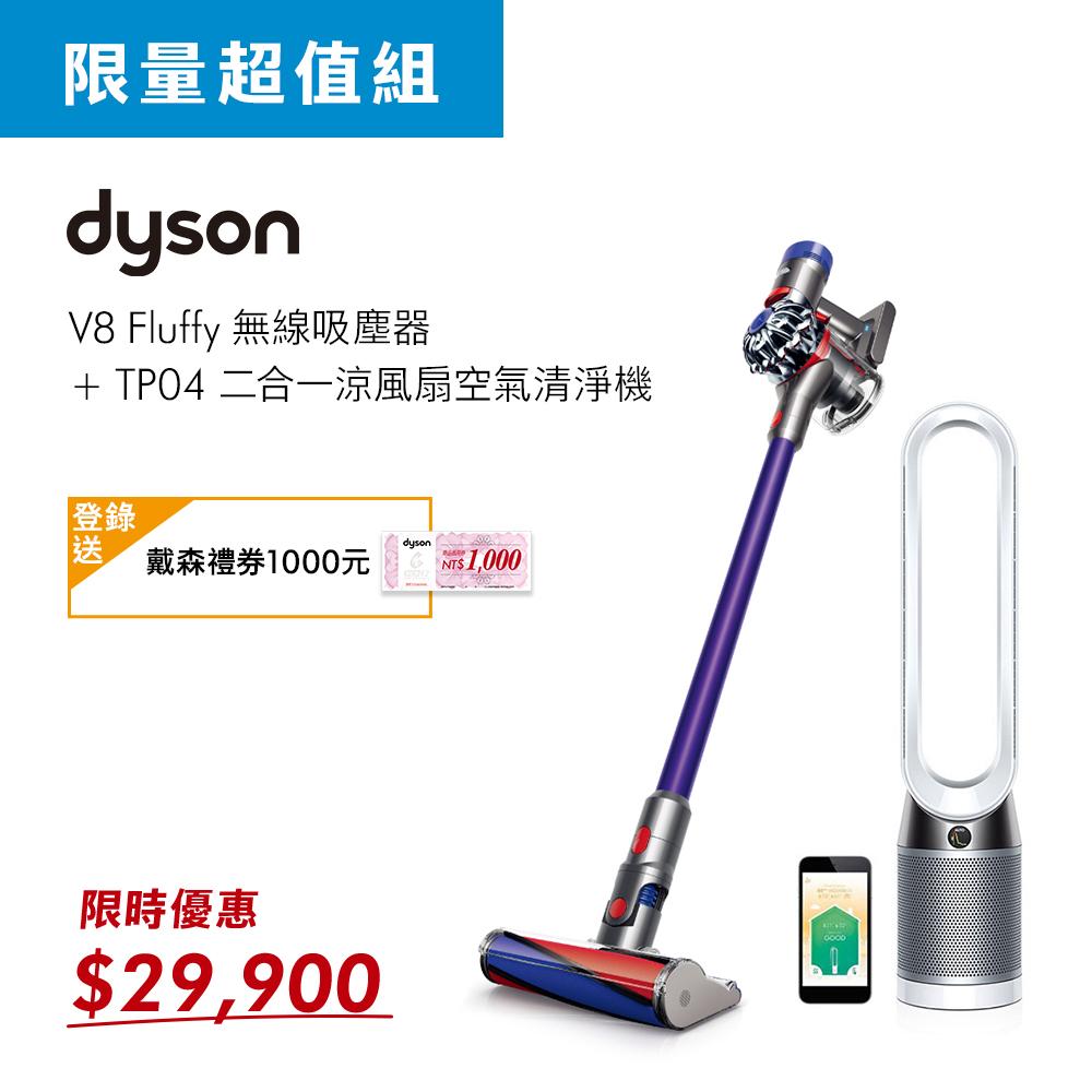 【限量超值組】Dyson Pure Cool 涼風扇空氣清淨機TP04(時尚白) + V8 Fluffy 無線吸塵器