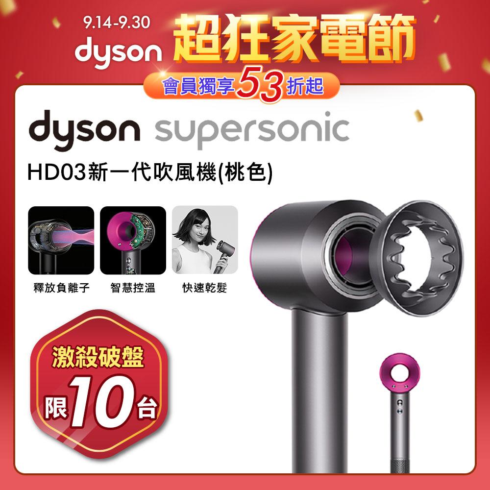 【8/13-8/31加碼送輕量空氣導熱圓梳】新一代Dyson Supersonic吹風機 HD03(桃紅色)