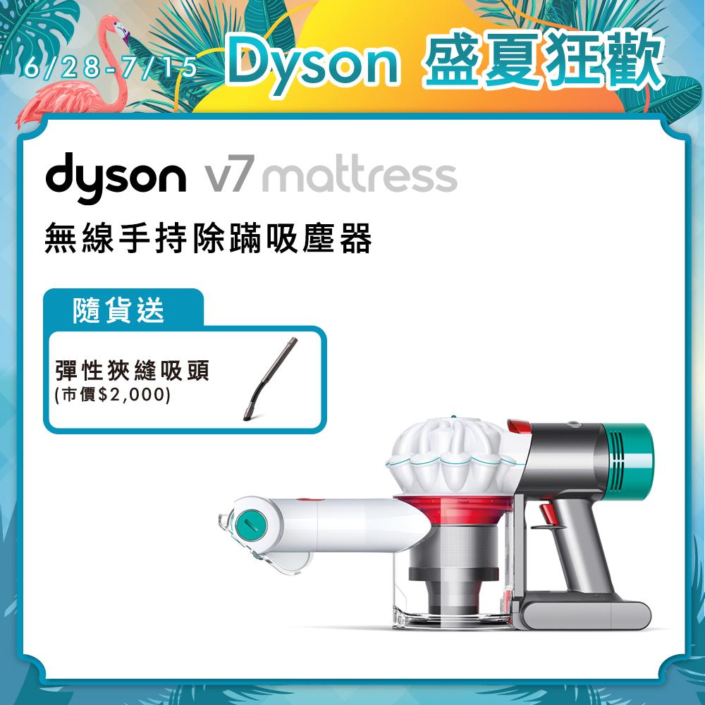 Dyson戴森 V7 Mattress 無線手持式吸塵器