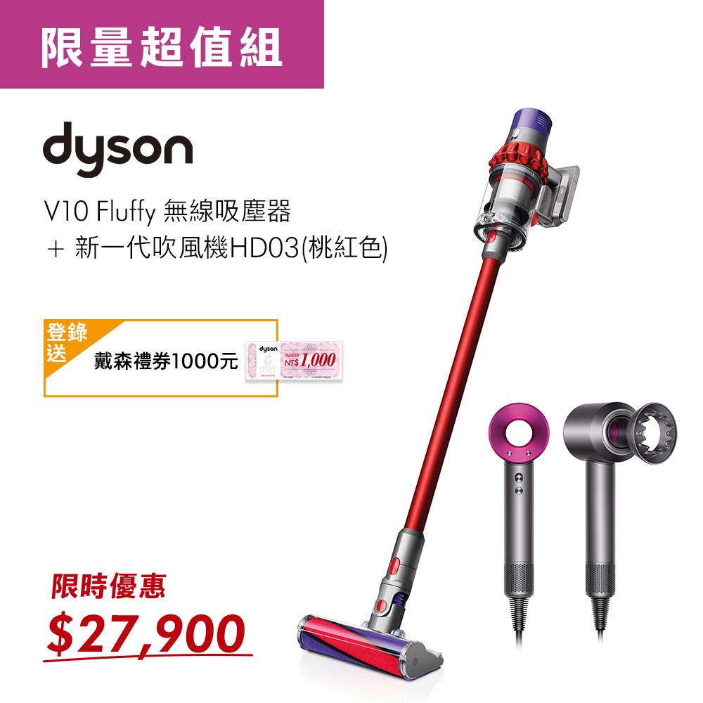 【限量超值組】Dyson戴森 Cyclone V10 Fluffy SV12 無線吸塵器 + HD03桃紅色吹風機