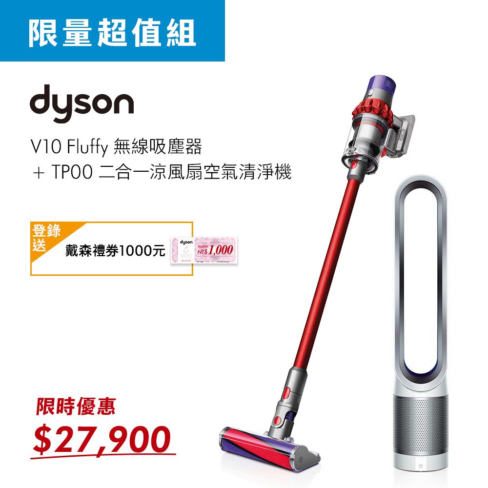 【限量超值組】Dyson戴森 Cyclone V10 Fluffy SV12 無線吸塵器 + TP00涼風扇空氣清淨機